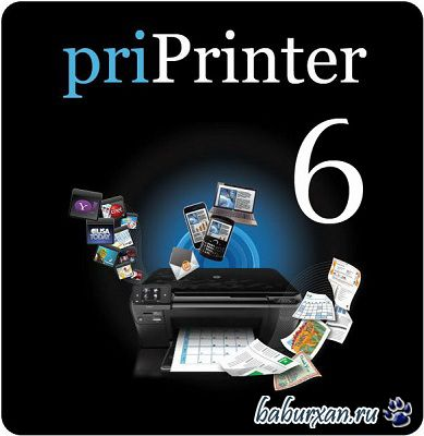 priPrinter Professional 6.2.0.2330 Final (2014) RUS