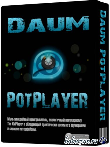 Daum PotPlayer 1.6.51480 Stable (2015) RUS RePack & Portable by KpoJIuK