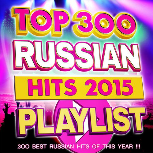Top 300 Russian Hits (2015)