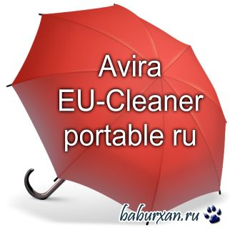 Avira EU-Cleaner 13.0.01.1 Portable ru