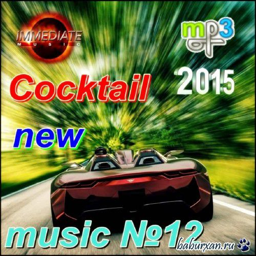 Cocktail new music №12 (2015)