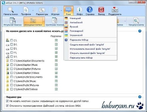 AllDup 3.9.23 portable ru