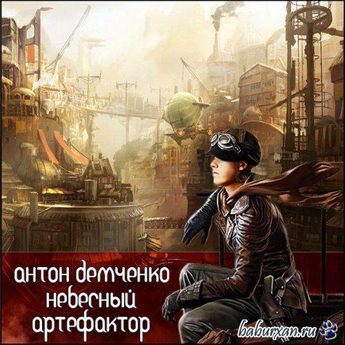 Демченко Антон - Небесный Артефактор (Аудиокнига)
