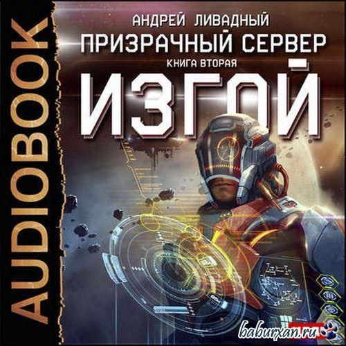 Ливадный Андрей - Призрачный Сервер: Изгой (Аудиокнига)